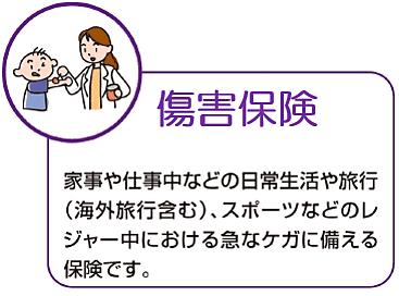 保険相談 埼玉