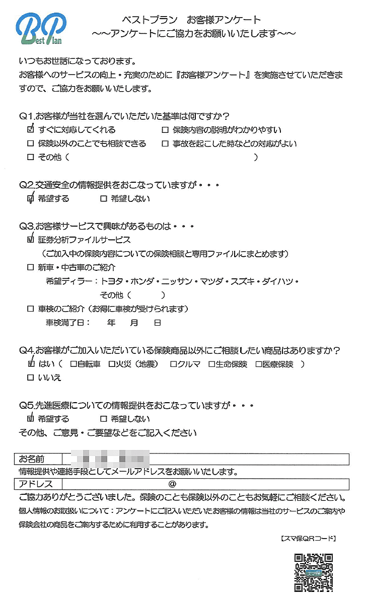 アンケート 海上 三井 住友